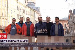 Чоловіки без штанів: львівські ресторатори записали звернення до уряду
