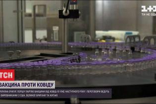 Защититься от вируса: Украина ведет переговоры с шестью производителями вакцины от COVID-19