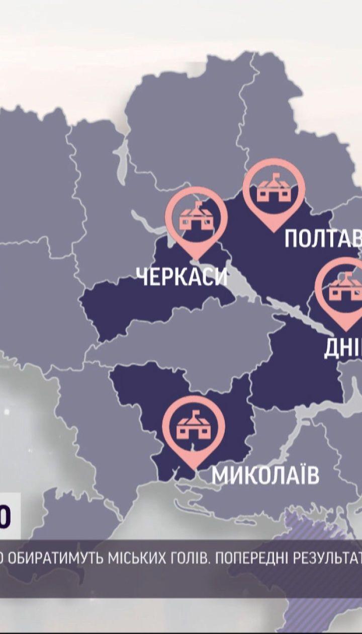 11 українських міст готуються до другого туру місцевих виборів