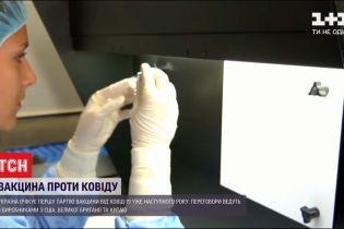 Международное объединение COVAX выделит бесплатную вакцину для 4 миллионов украинцев