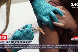 У США та ЄС готуються до масових щеплень – вакцина від коронавірусу з'явиться на ринку до кінця року