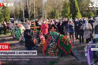 Прощании с активистом: белорусские протестующие уверены, что мужчины забили до смерти силовики
