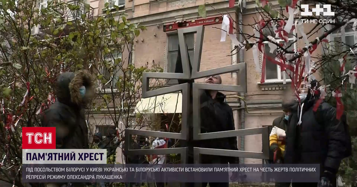 В Киеве во посольством Беларуси установили памятный крест жертвам режима Лукашенко