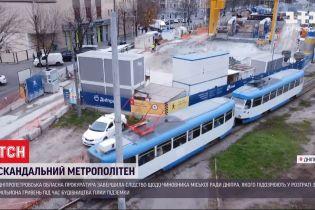 Руководителя Днепровского метрополитена подозревают в присвоении 300 миллионов гривен