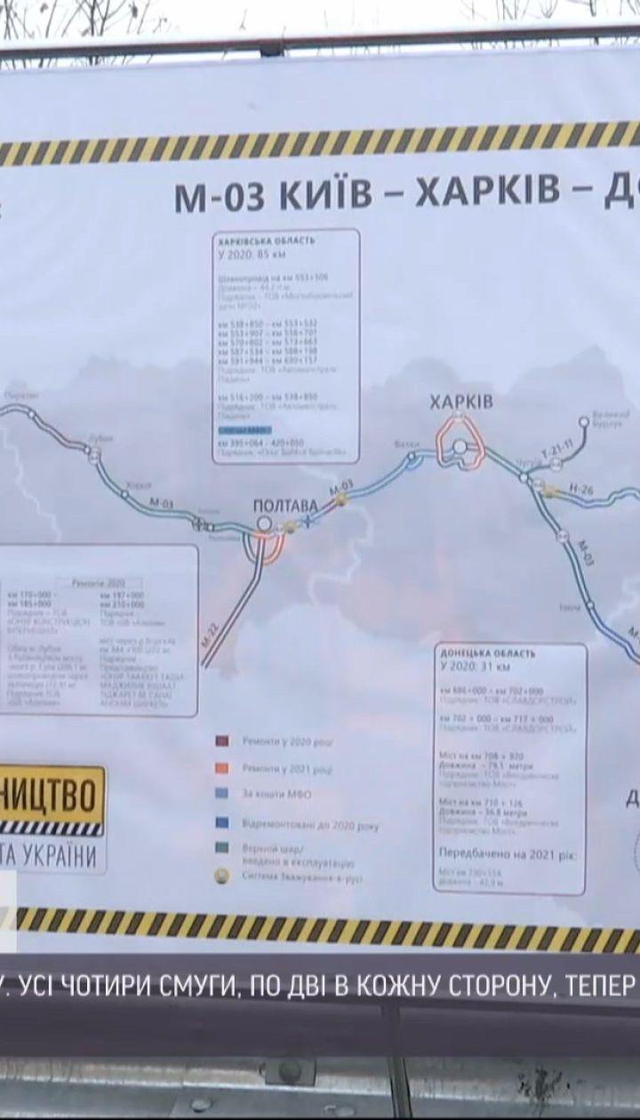Часть трассы от Лубнов до Полтавы, которую ремонтировали 7 лет, открыли для движения
