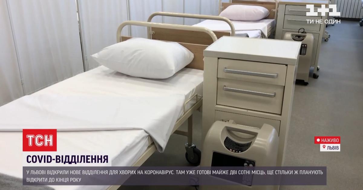 Во Львове всего за две недели оборудовали новое отделение для пациентов с COVID-19: как оно выглядит