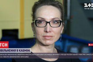 Кабінет міністрів звільнив Ольгу Буславець, яка виконувала обов'язки міністра енергетики