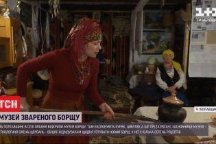 """""""Ужасно вкусно"""": в Полтавской области борщу посвятили целый музей"""