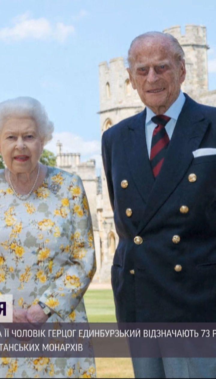 Королева Елизавета и ее супруг принц Филипп отмечают 73-ю годовщину со дня свадьбы