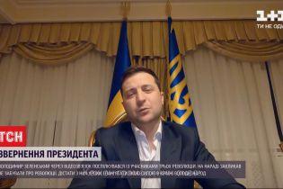 Зеленський зустрівся з учасниками трьох революцій в онлайн-режимі