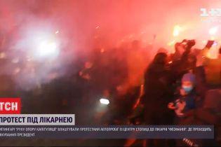 """Під лікарнею """"Феофанія"""" мітингарі передали """"полум'яний привіт"""" президенту"""