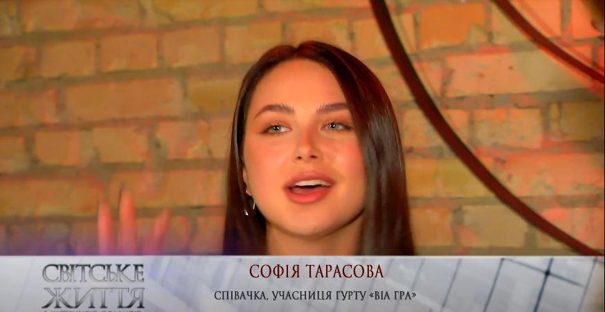 Софія Тарасова