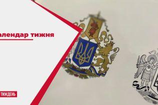 Календар тижня: як дрібні підприємці в облогу Раду брали, та який герб потрібен українцям