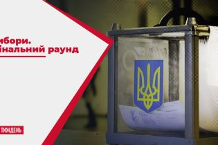 Вибори - фінальний раунд: як обирали собі нових мерів ще 11 міст України