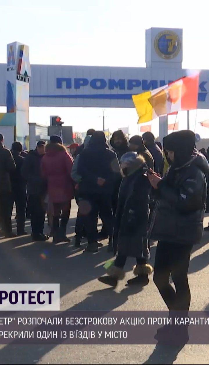 В Одессе начали бессрочную акцию против карантина выходного дня