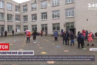 У Житомирі учні старших класів зможуть повернутися за парти після майже місяця дистанційки