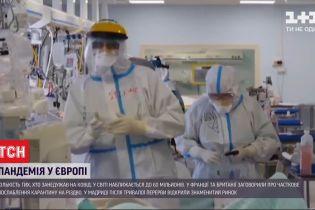 Європа може зіткнутися з третьою хвилею коронавірусу вже на початку наступного року
