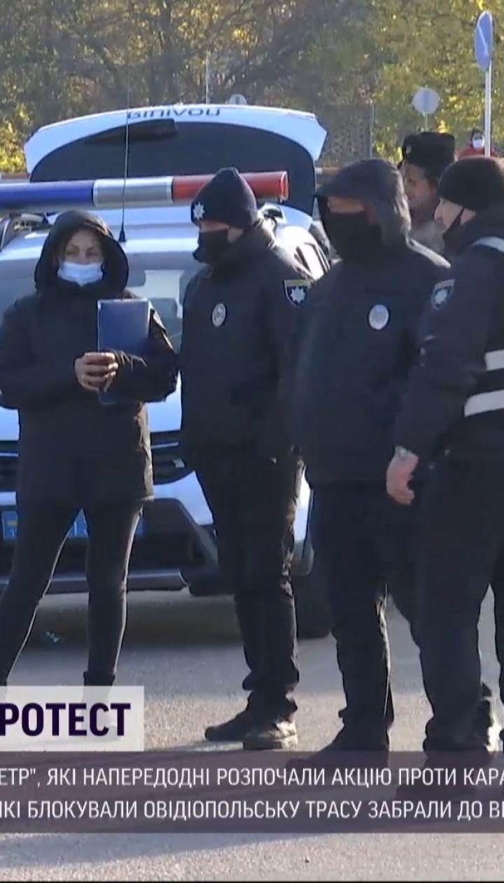 В Одессе силовики разогнали акцию протеста против карантина выходного дня