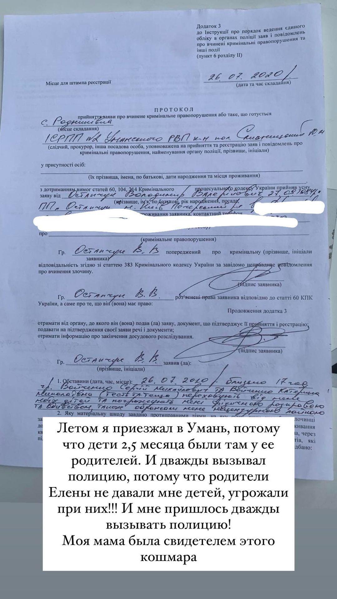 Володимир Остапчук_6