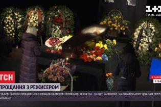 Во Львове прощаются с режиссером Романом Виктюком