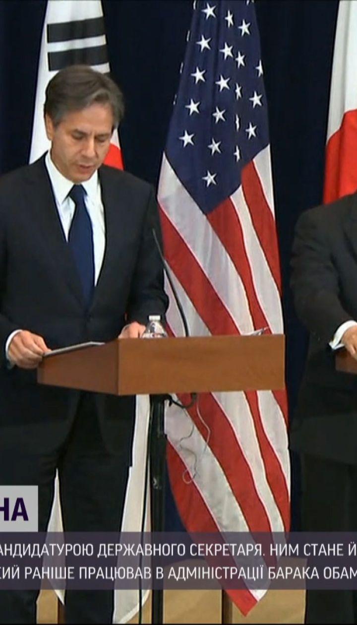 Джо Байден визначився з кандидатурою держсекретаря США