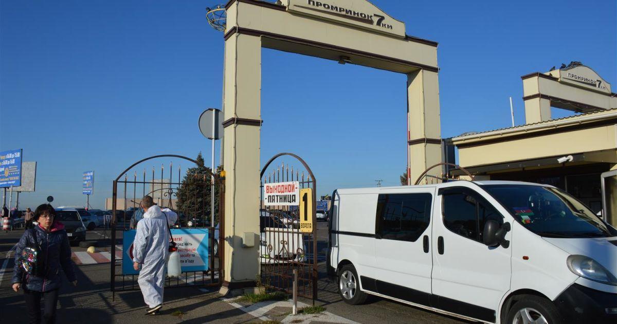 """В Одессе из-за карантина выходного дня рынок """"Седьмой километр"""" сменил график работы"""