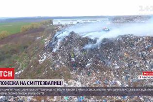 Неподалеку Ровно на полигоне горит мусор