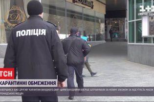 Штраф за порушення карантину: на вихідних в Україні склали сотні адмінпротоколів