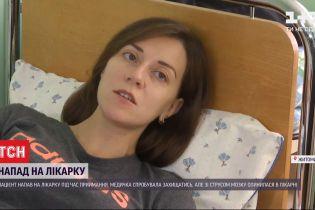В Житомире пациент избил семейного врача во время приема в ее кабинете