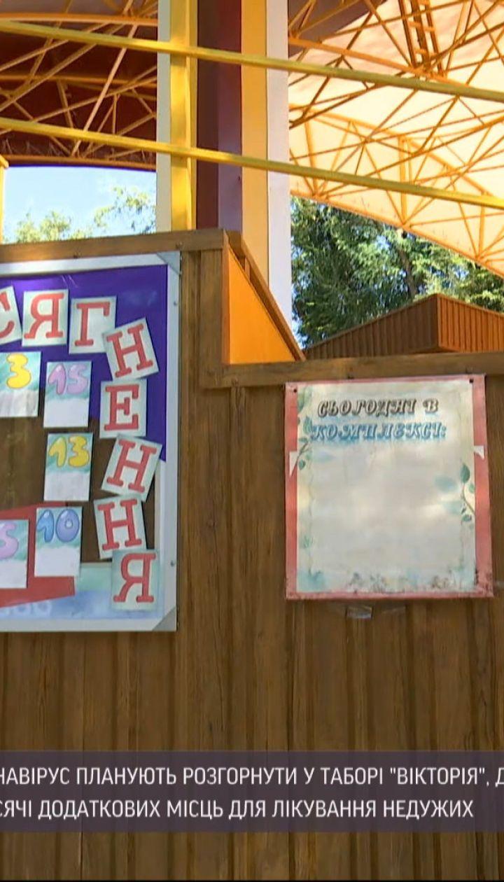 В Одессе хотят обустроить мобильный госпиталь для больных COVID-19 в детском лагере