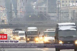 Прогноз погоди: синоптики обіцяють кілька сонячних днів усій Україні
