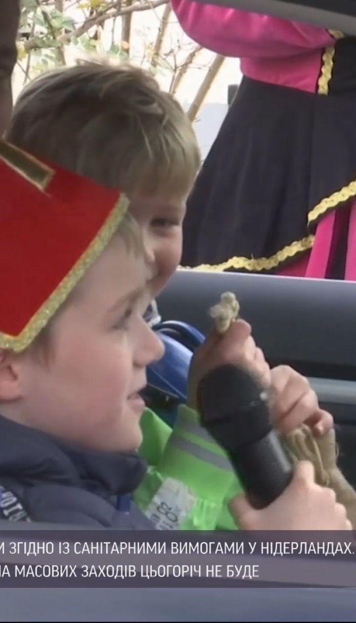 Карантинный праздник: в Нидерландах дети подъезжают к святому Николаю на авто, чтобы получить подарок