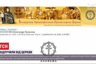 Анафема для Лукашенко: бывшего президента Беларуси отстранили от церкви