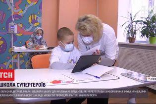 Школа супергероев в Днепре: в областной детской больнице обустроили классы для обучения пациентов