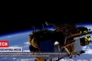 Космическая миссия от Китая: на Луну отправили аппарат, который возьмет пробы грунта
