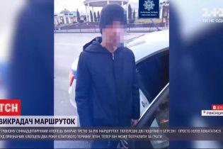 17-летний маршрутчик-рецидивист из Ровно может попасть за решетку за кражу автобуса