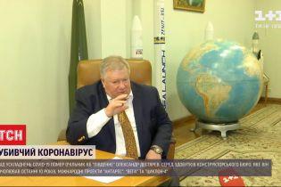 От коронавируса умер глава главного космического центра Украины