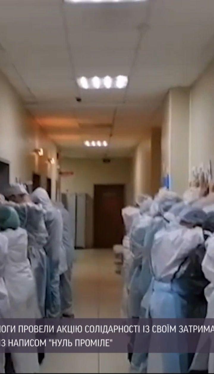 """""""Нуль промілле"""": як мінські медики підтримали арештованого колегу"""