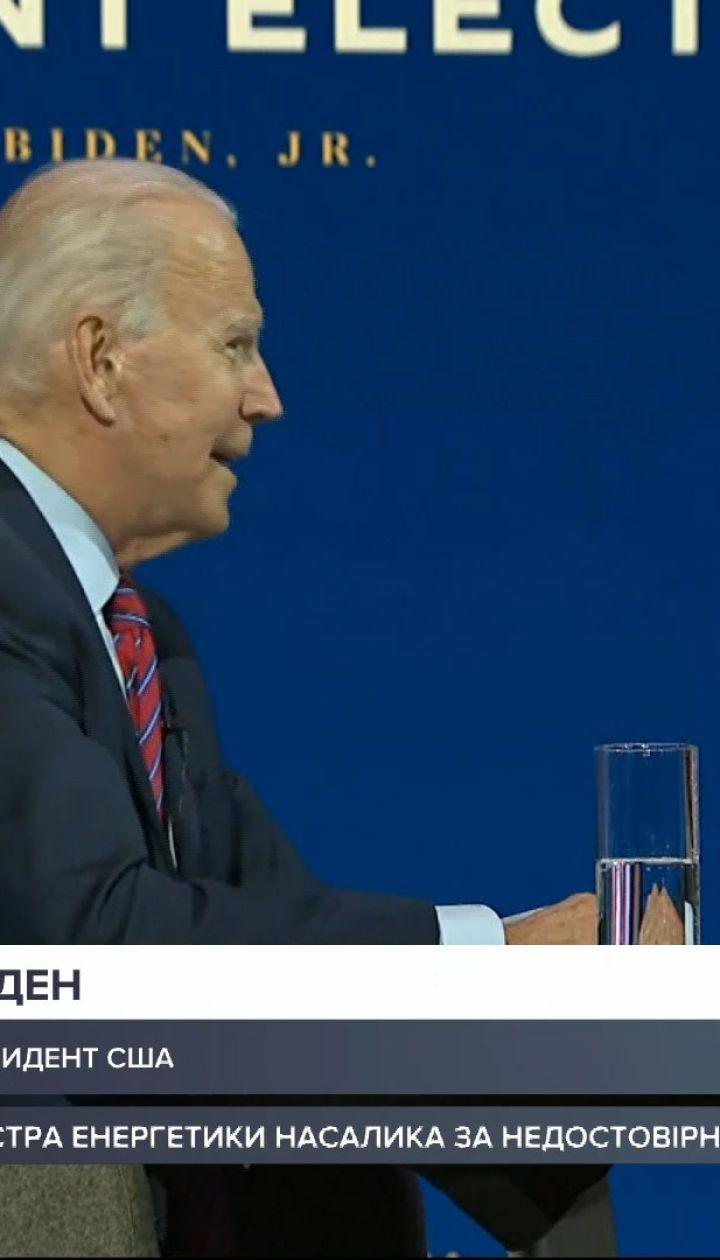 Джо Байдена официально признали новоизбранным президентом Соединенных Штатов