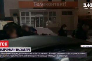 У Кропивницькому на гарячому під час отримання хабаря затримали чиновника