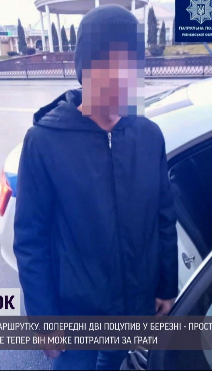 У Рівному 17-річний хлопець викрав третю за рік маршрутку