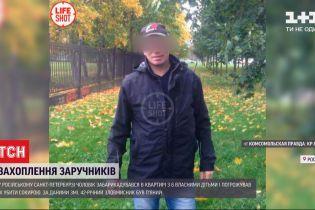 Чоловік у Санкт-Петербурзі відпустив із заручників своїх дітей