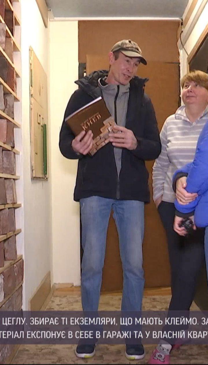 Необычное увлечение: киевлянин коллекционирует маркированные кирпичи