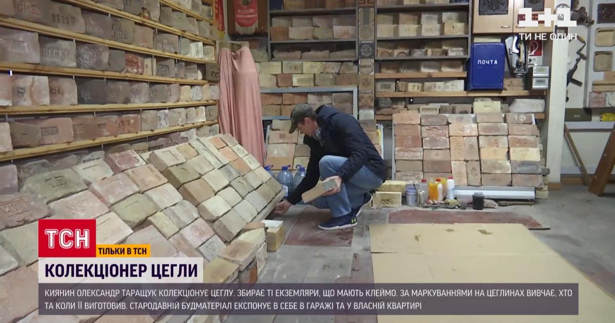 Киевлянин собирает древние кирпичи и коллекционирует их в гараже