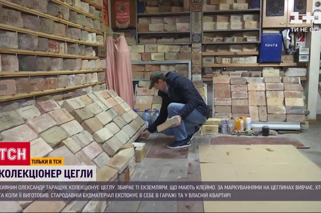 Киянин збирає стародавні цеглини і колекціонує їх у гаражі