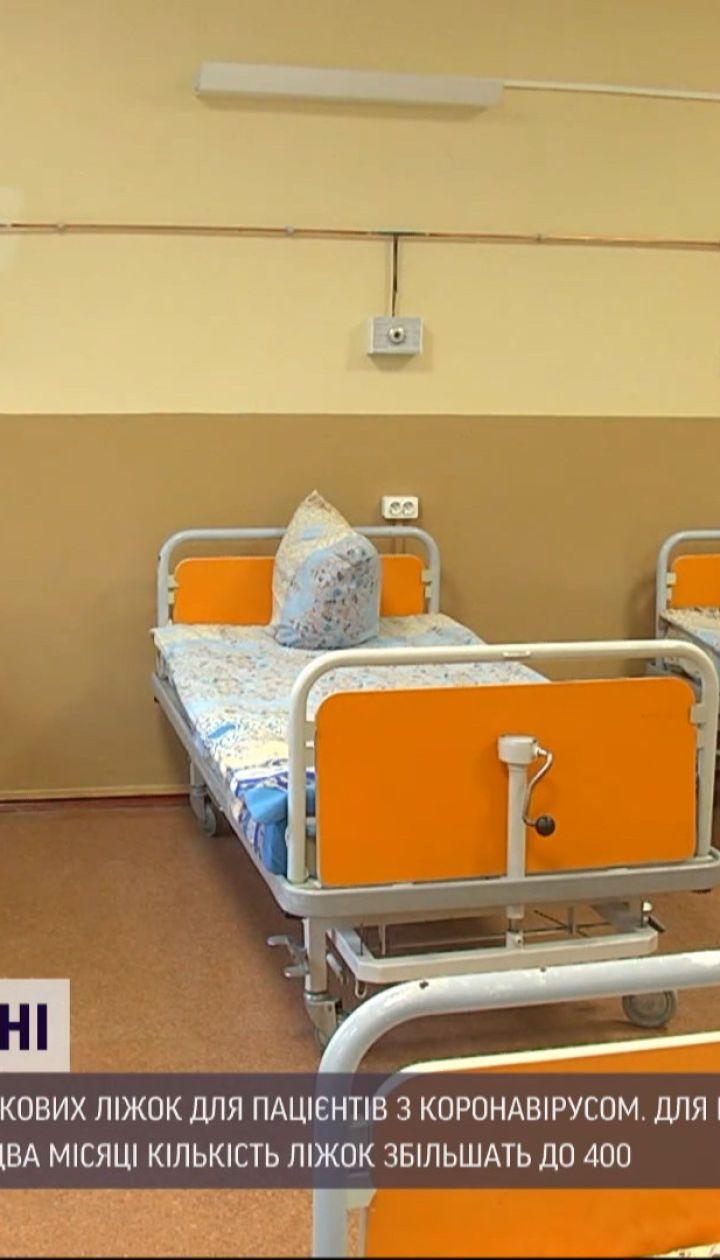 В Виннице развернут 90 дополнительных коек для пациентов с коронавирусом