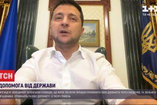 Компенсация за карантин: Зеленский анонсировал программу поддержки предпринимателей