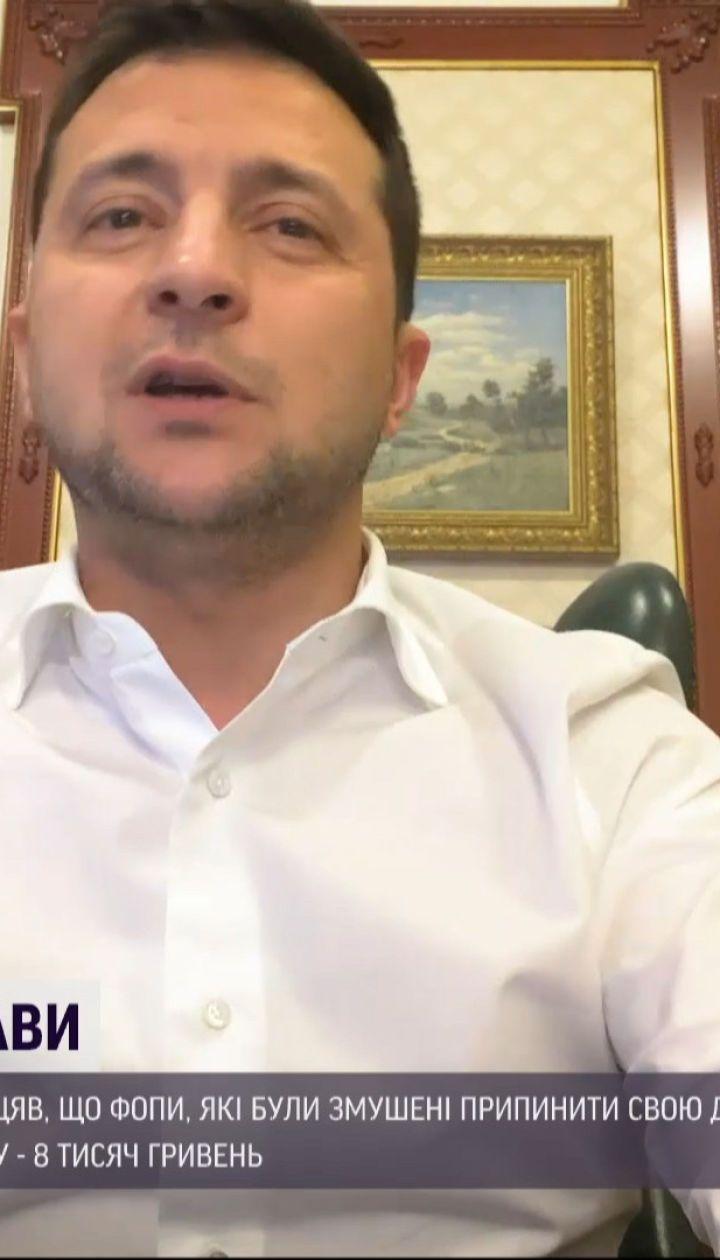 Компенсація за карантин: Зеленський анонсував програму підтримки підприємців