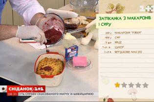 Запіканка з макаронів і сиру — Рецепти з дитинства