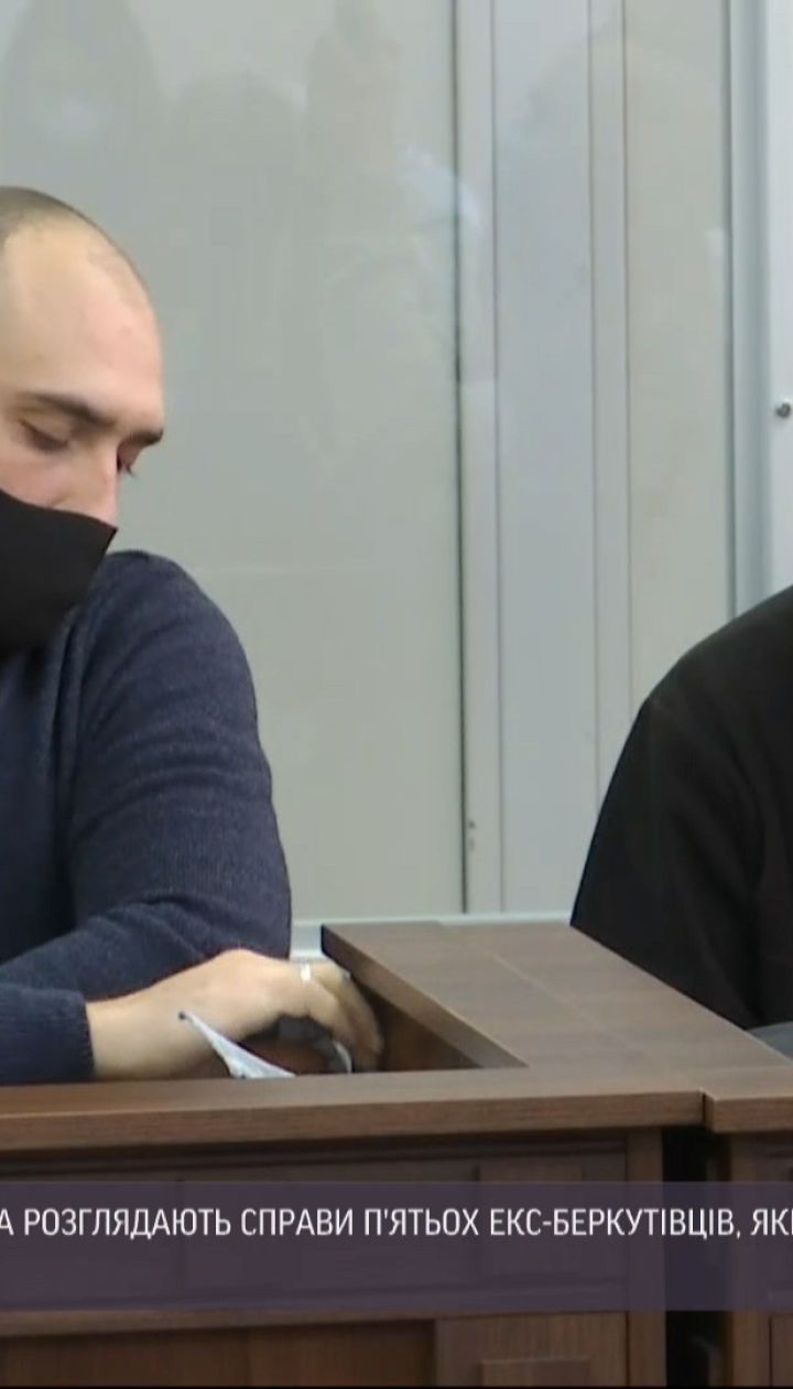 В Святошинском райсуде Киева рассматривают дела пятерых экс-беркутовцев